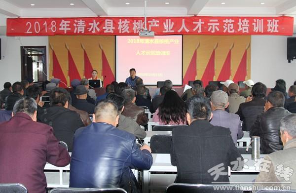 清水县举办核桃产业人才示范培训班