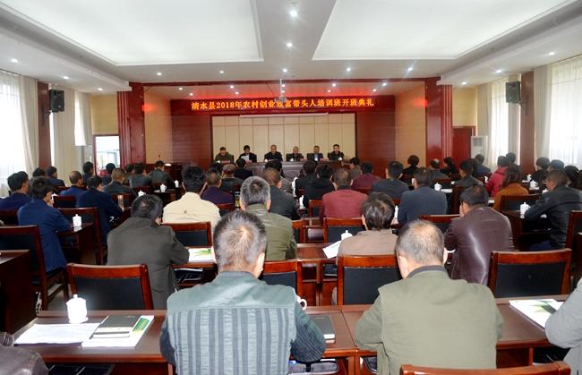 清水县举办创业致富带头人培训班