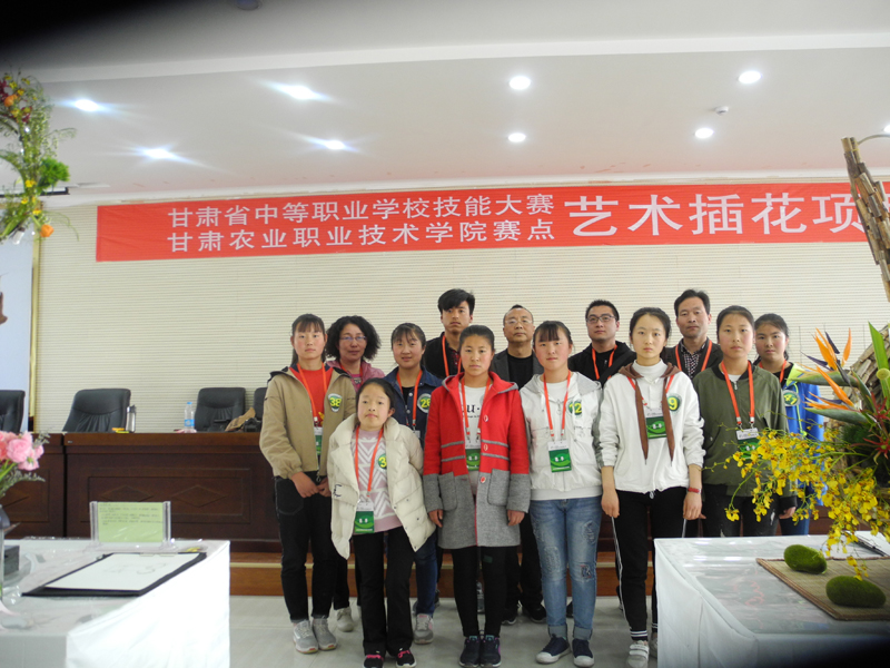 天水农业学校在2018年甘肃省中等职业学校学生技能大赛中再创佳绩