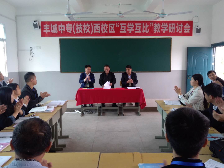 """丰城中专(技校)西校区开展""""互学互比""""教学教研活动"""