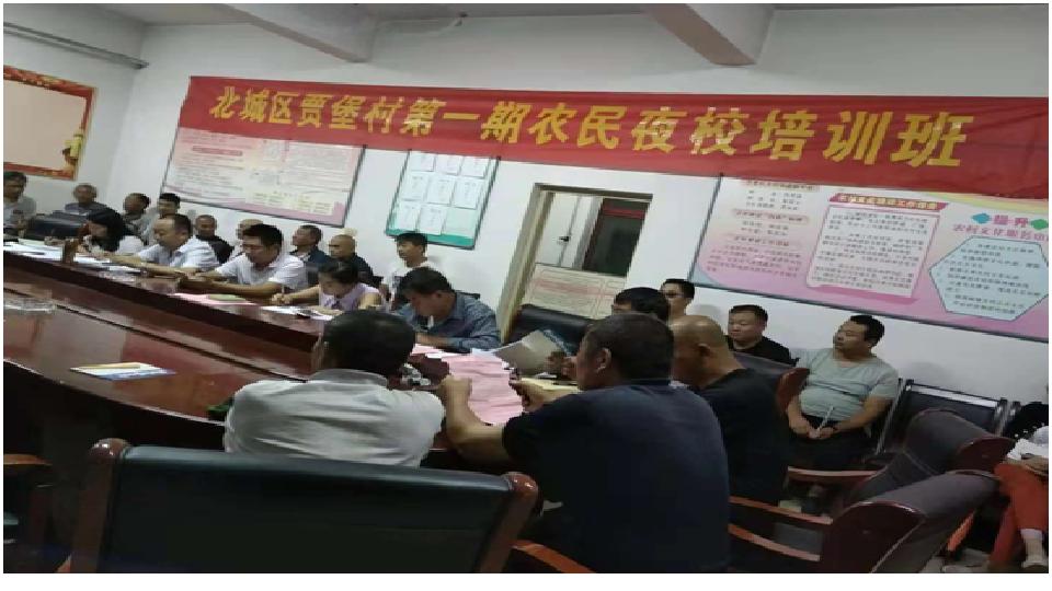 太谷县北城区贾堡村第一期农民夜校培训班开班