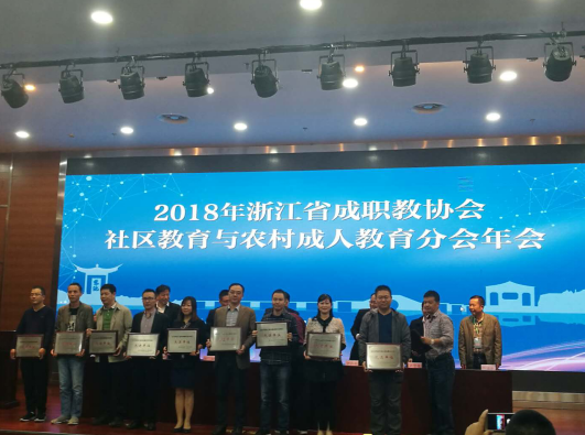 柯桥成校喜获2018年浙江省终身教育学分银行先进单位