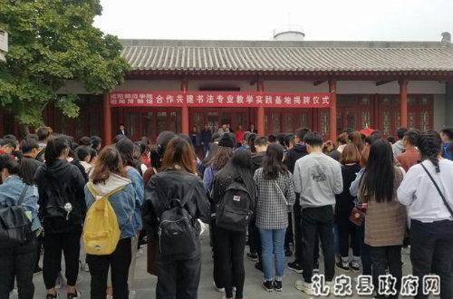 咸阳师院与昭陵博物馆合作共建教学实践基地
