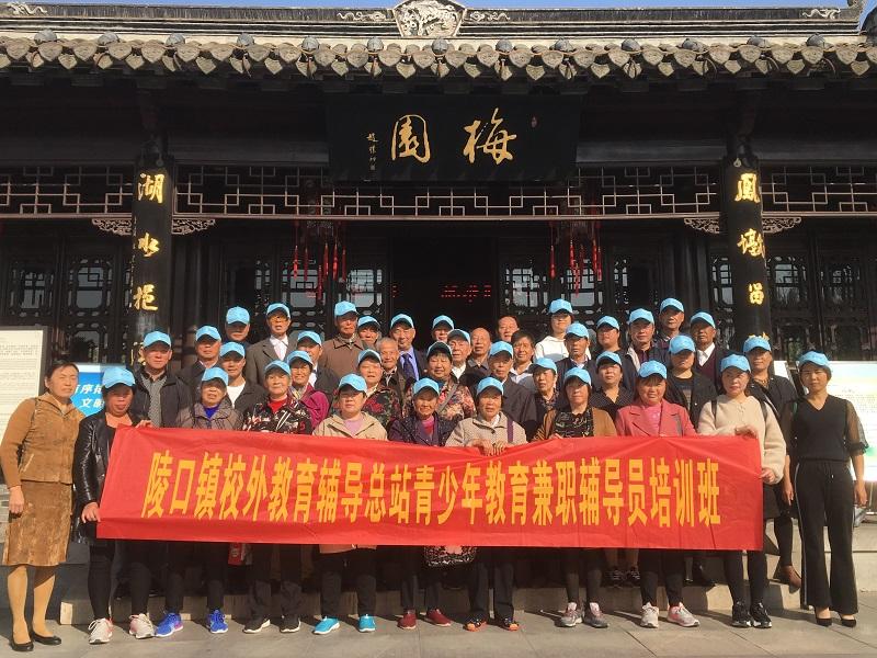 丹阳市陵口镇举办青少年校外辅导兼职教师培训班