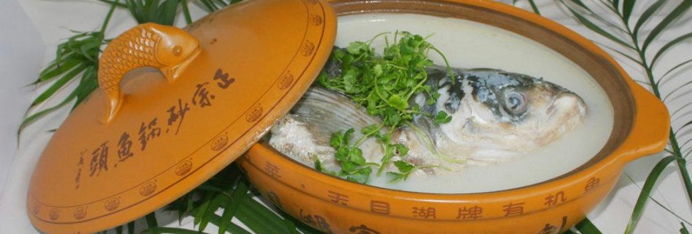 天目湖砂锅鱼头汤