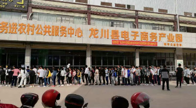 广东省对外贸易职业技术学校在龙川县电子商务产业园召开电子商务精英俱乐部年会