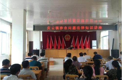 庆云镇举办涉农问题法律知识讲座
