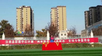 汉阴县职教中心开展平安建设及扫黑除恶专项斗争宣传工作