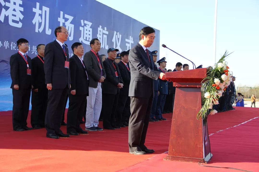 信阳航空服务学校全程服务明港机场通航仪式
