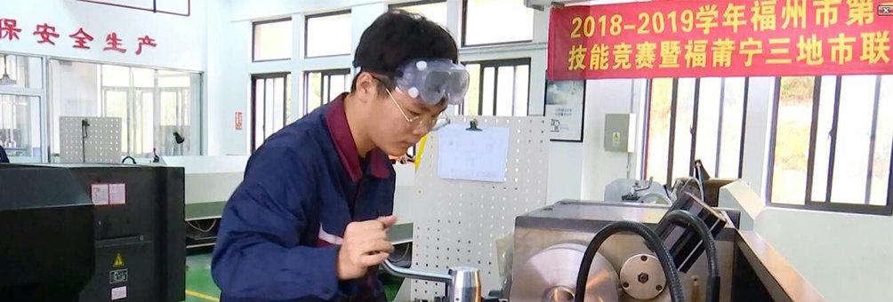 福州市学生技能大赛暨福莆宁三市联赛在县高级职业中学举行