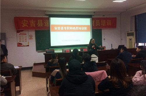 安吉县社区教育学院递铺分院举办专职网格员培训班