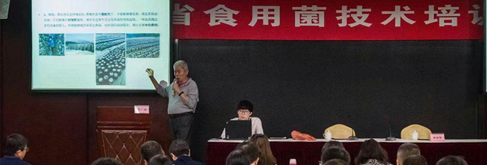 2018年全省食用菌技术培训班在福州召开