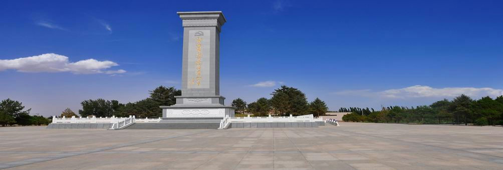 中国工农红军西路军纪念馆