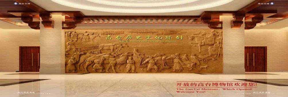 高台县博物馆