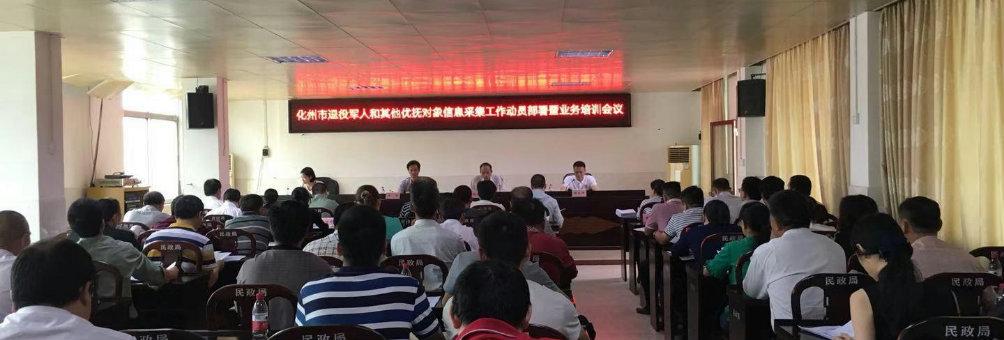 化州市民政局组织召开退役军人和其他优抚对象信息采集工作动员部署暨业务培训会议