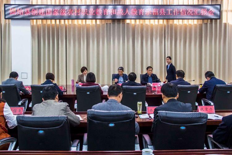 固始县召开创建国家级农村职业教育和成人教育示范县工作情况汇报会