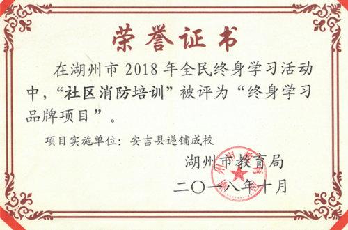 """安吉县社区教育学院递铺分院获湖州市""""终身学习品牌项目"""""""