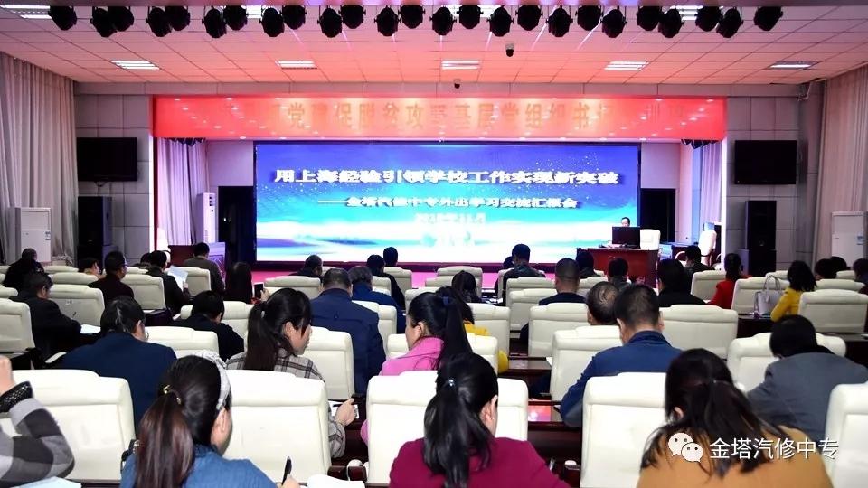 用上海经验引领学校工作实现新突破