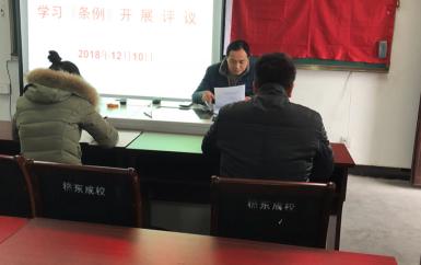 """稽东镇成幼党支部开展""""12月主题党日活动"""""""