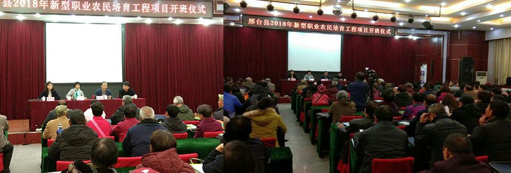 2018年邢台县新型职业农民培育开班
