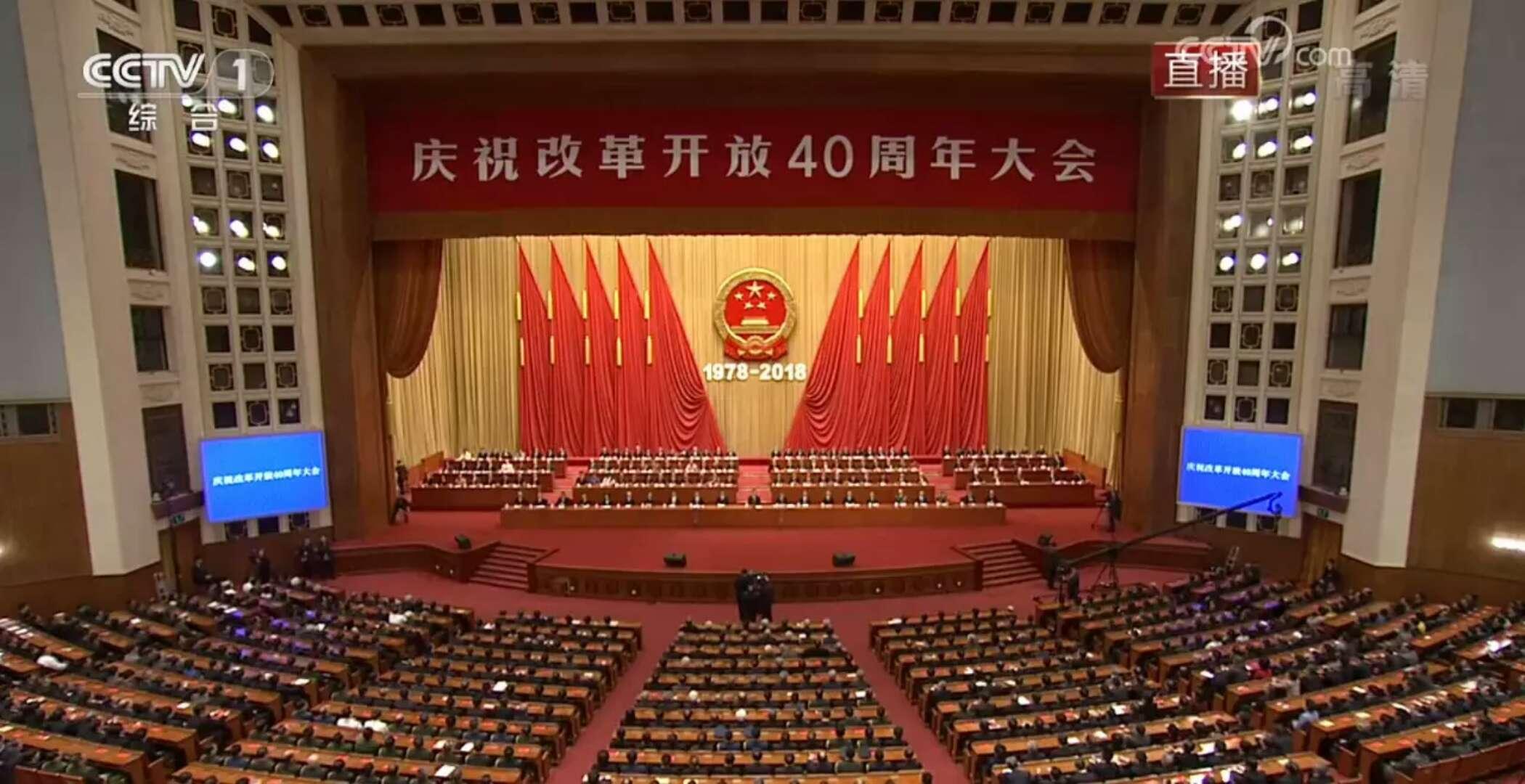 西吉县干部群众收听收看庆祝改革开放四十周年大会