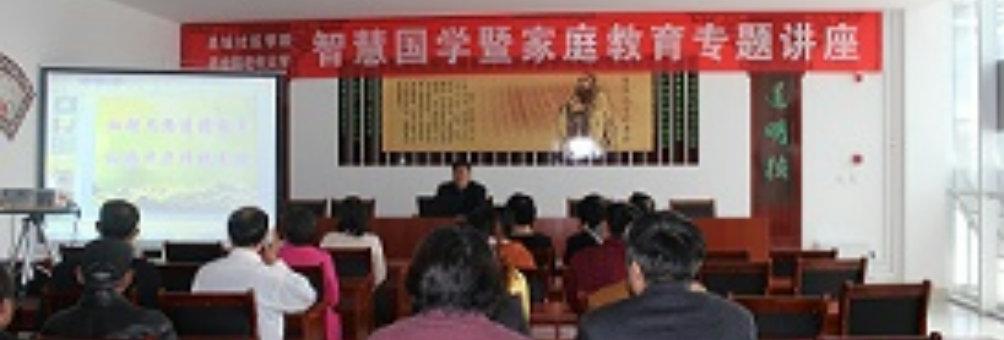 诸城市昌城社区学院举办国学智慧与家庭教育培训