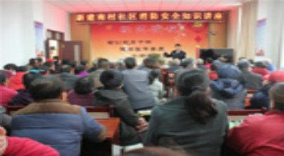城关镇新建南村社区开展冬季消防安全知识讲座