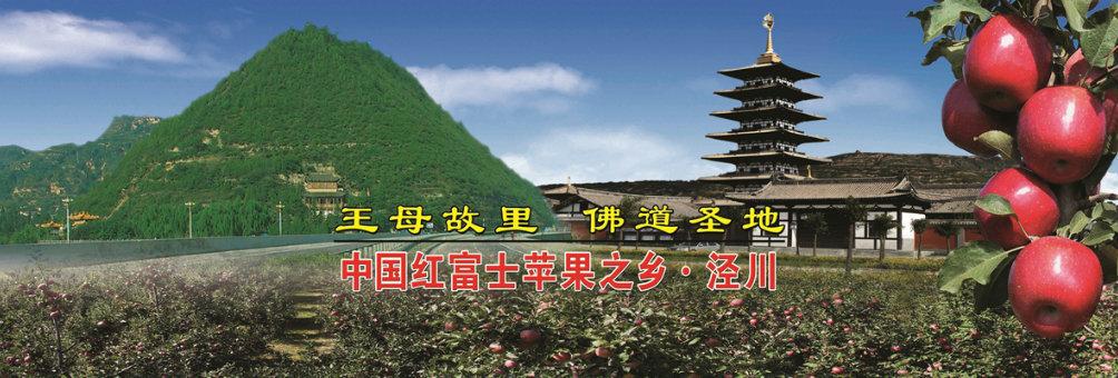 中国红富士苹果之乡•泾川