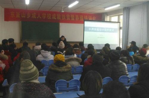 情系贫困群体,奉献诚挚爱心----徐水区东釜山乡成人学校养殖培训会