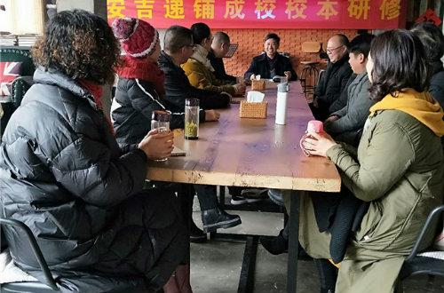 """安吉县社区教育学院递铺分院开展""""起居之礼""""校本研修"""