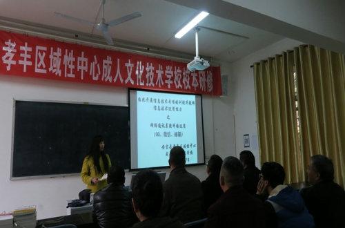 安吉县孝丰分院开展第三次校本研修活动