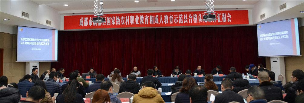 新都区迎接国家级农村职业教育和成人教育示范县合格认定