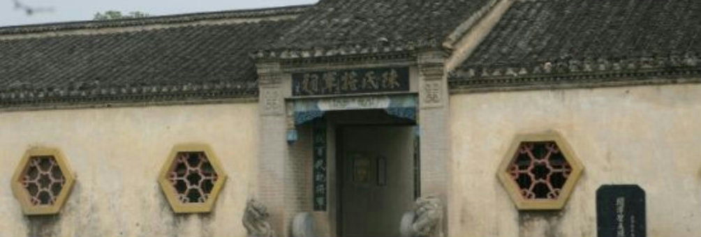 陈氏将军祠——开漳圣王陈元光祖祠