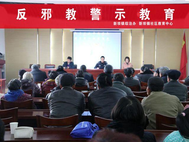 新坝镇社区教育中心开展反邪教警示教育活动