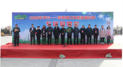 商都县举办2018年平谷—商都对口支援就业合作专场招聘会