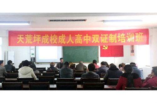 安吉县天荒坪中心成校2018年双证制教学顺利开班