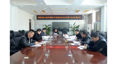 阜阳科技工程学校举行组织生活会和民主生活会筹备会