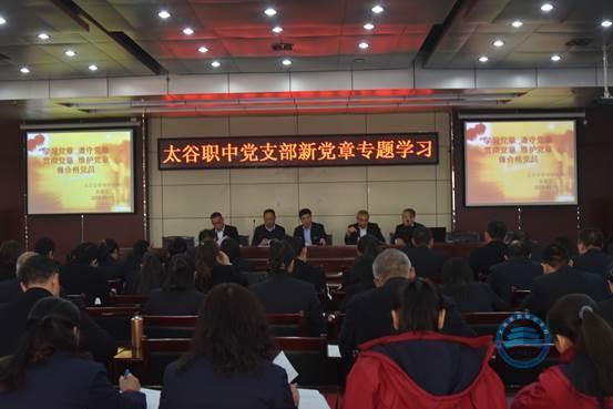 太谷县职业中学党支部开展党员主题日活动
