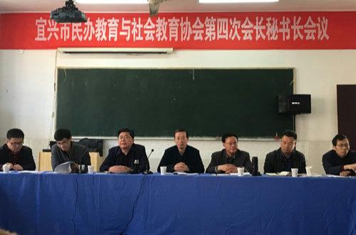 宜兴市民办教育与社会教育协会第四次会长秘书长会议 顺利召开