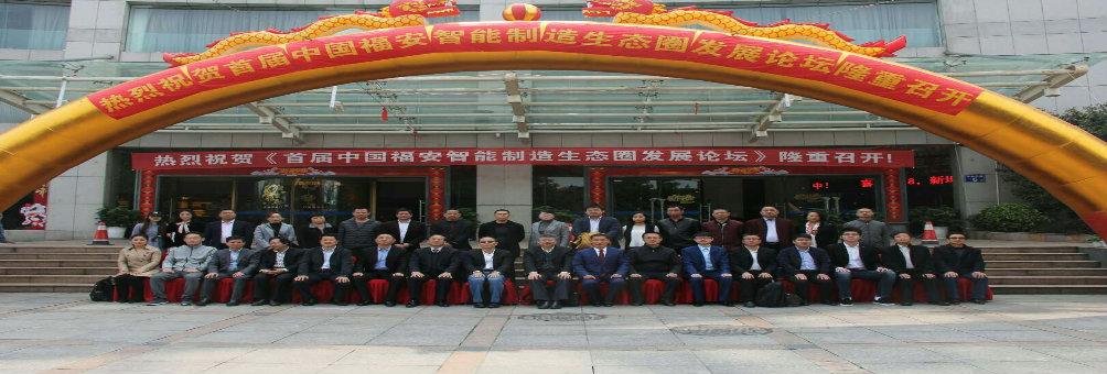 首届中国福安智能制造生态圈发展论坛