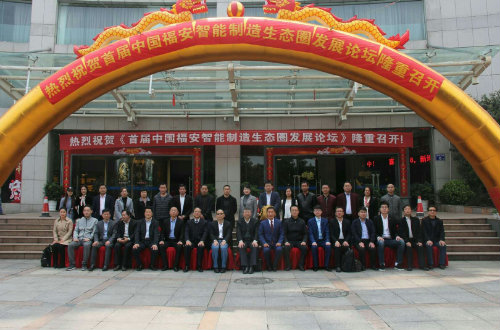 《首届中国福安智能制造生态圈发展论坛》硕果累累