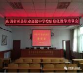 祁县职中信息化教学培训会
