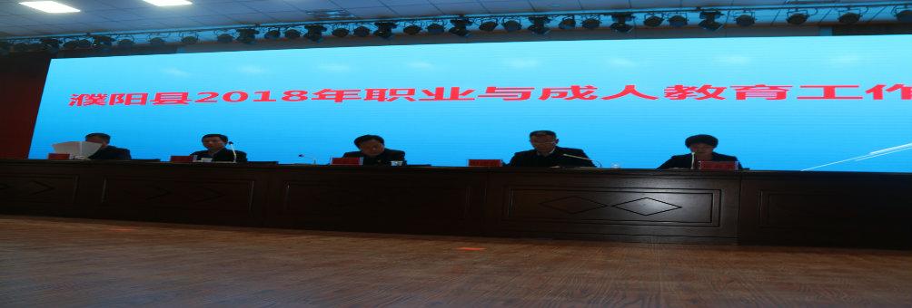 濮阳县召开职业教育与成人教育工作会