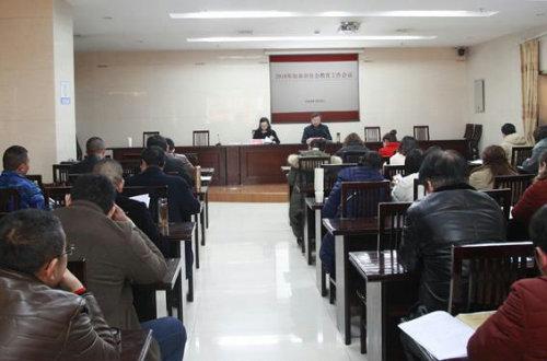如皋市教育局召开社会教育工作会议