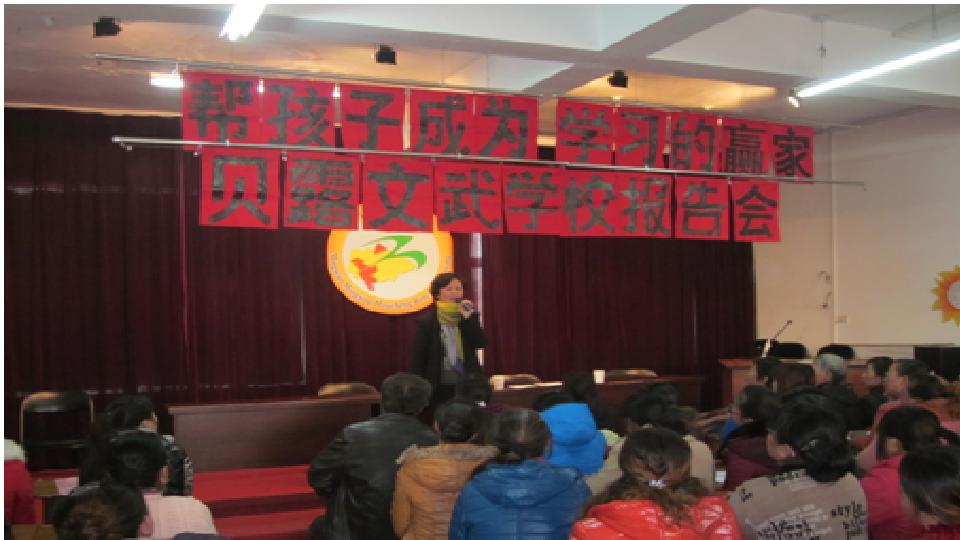 太谷县南城区对家长进行培训