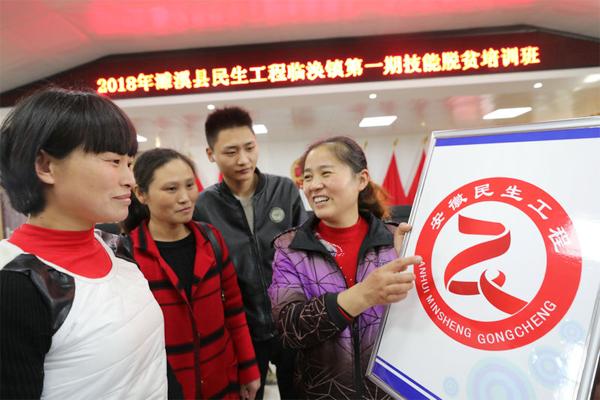 临涣镇举办民生工程2018年技能脱贫培训