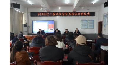 阜阳科技工程学校利用寒假举办保育员培训班