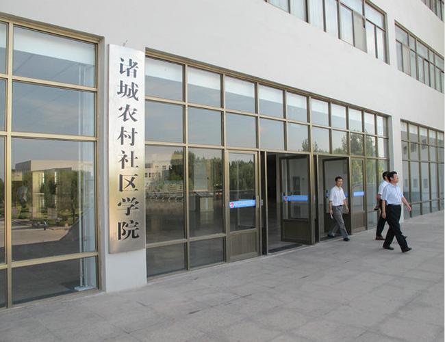 诸城农村社区学院
