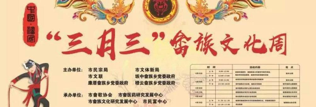 """2018中国•福安""""三月三""""畲族文化"""