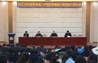 新时代 新征程 新目标 ——县职教中心全面备战新学期工作